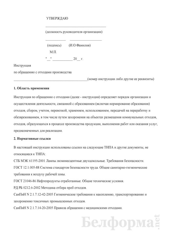 Инструкция по обращению с отходами производства. Страница 1
