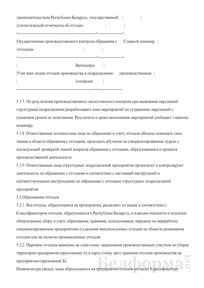 Инструкция по обращению с отходами производства. Страница 12
