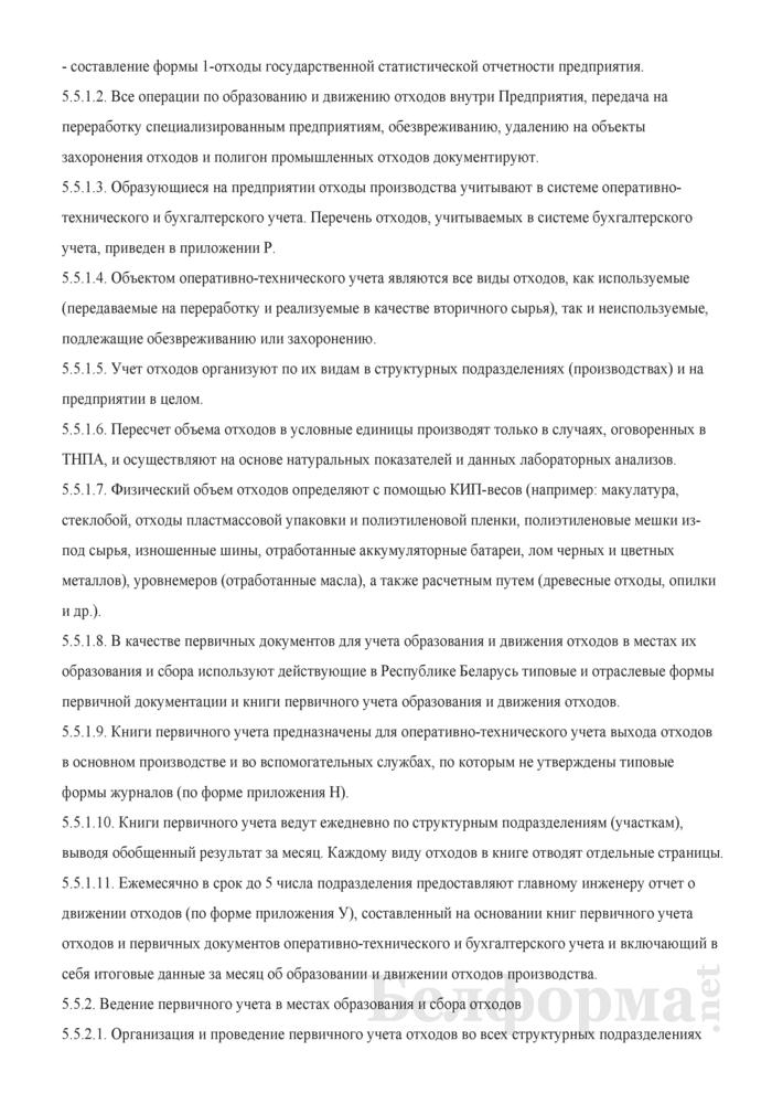 Инструкция по обращению с отходами производства. Страница 22