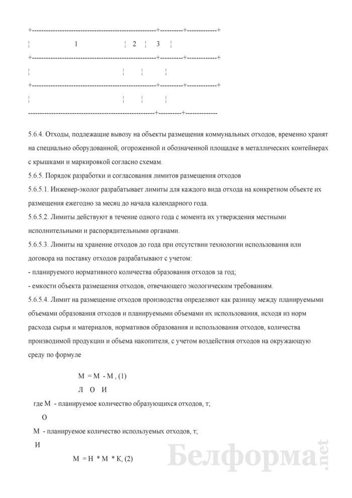 Инструкция по обращению с отходами производства. Страница 27