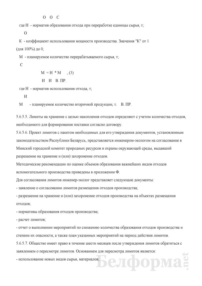 Инструкция по обращению с отходами производства. Страница 28