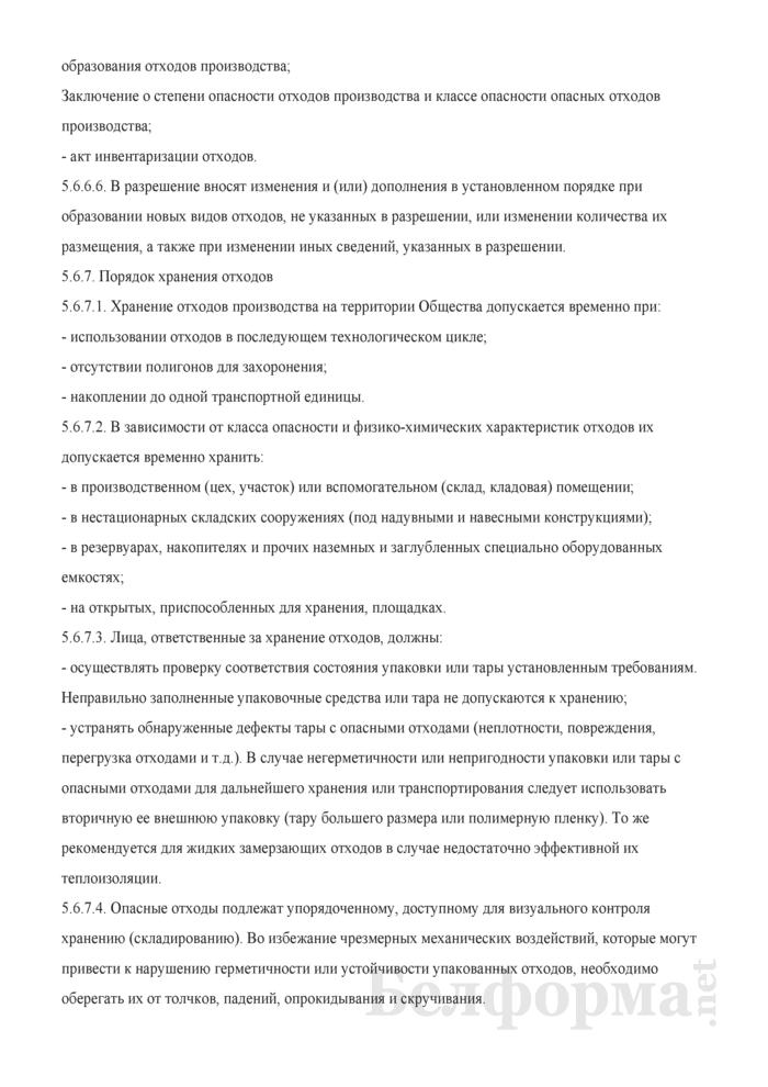 Инструкция по обращению с отходами производства. Страница 30