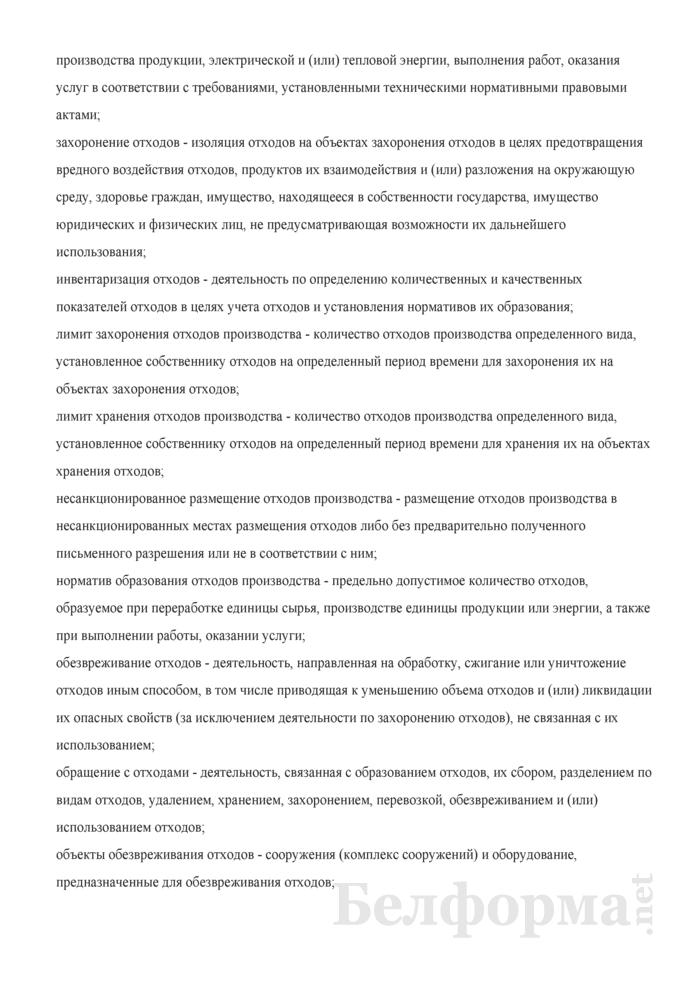 Инструкция по обращению с отходами производства. Страница 4