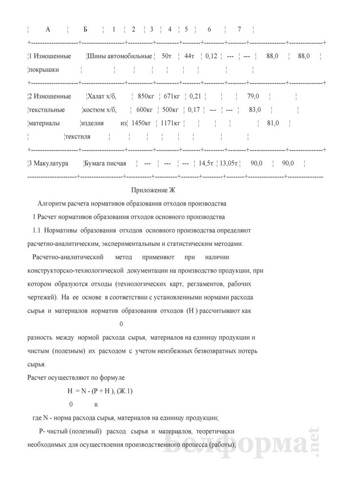 Инструкция по обращению с отходами производства. Страница 42