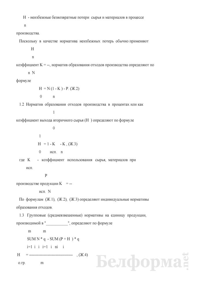 Инструкция по обращению с отходами производства. Страница 43