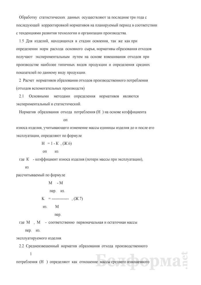 Инструкция по обращению с отходами производства. Страница 45