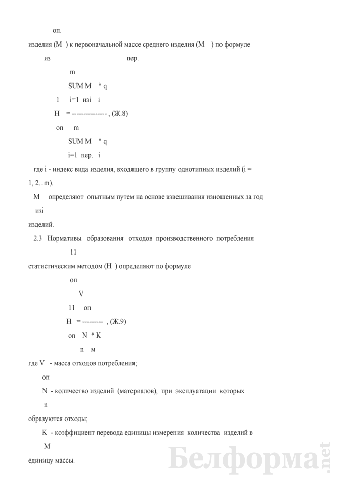 Инструкция по обращению с отходами производства. Страница 46