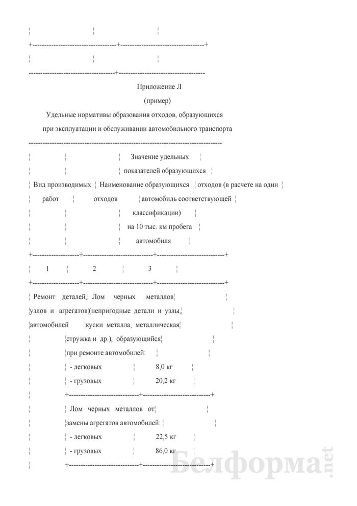 Инструкция по обращению с отходами производства. Страница 48