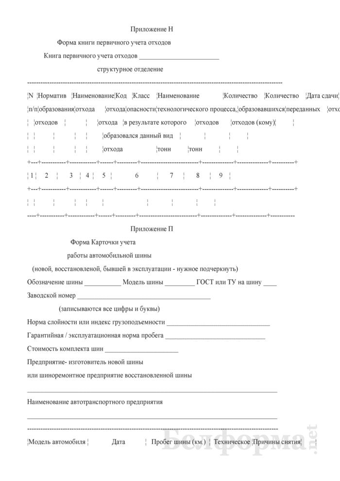 Инструкция по обращению с отходами производства. Страница 51