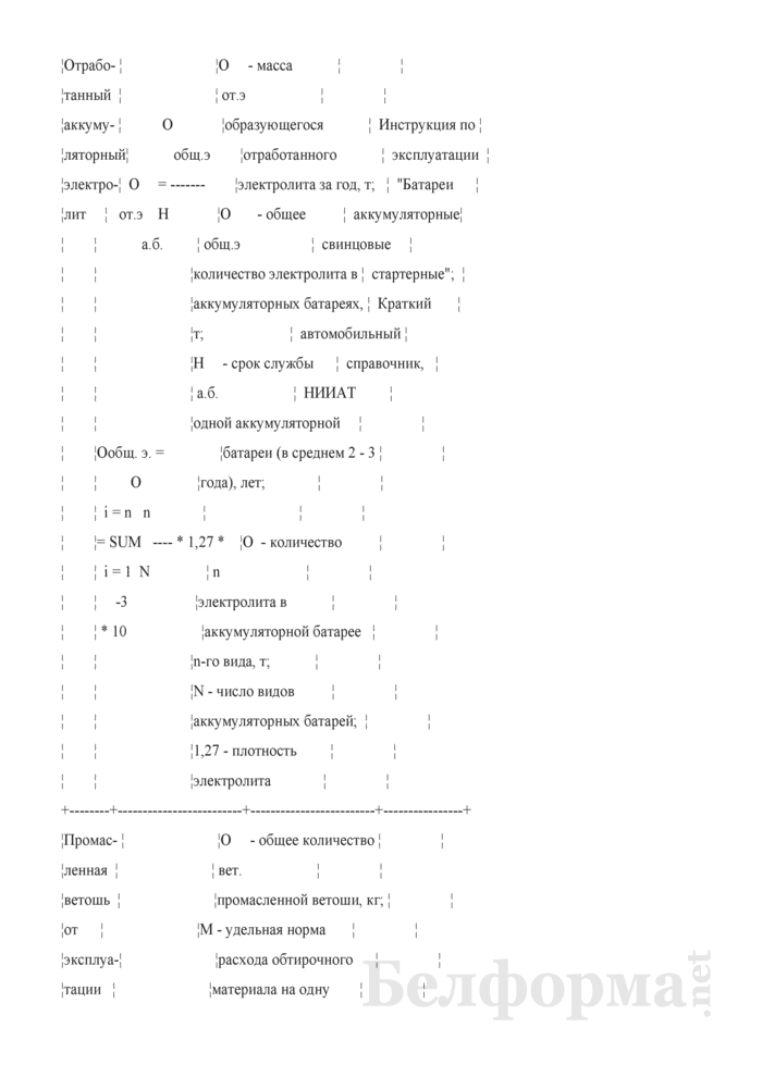 Инструкция по обращению с отходами производства. Страница 55