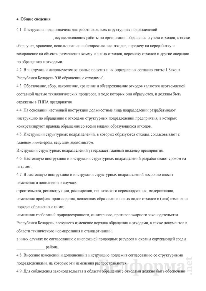 Инструкция по обращению с отходами производства. Страница 7