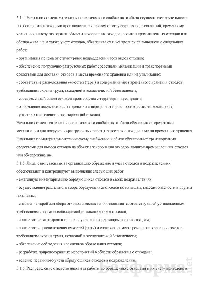 Инструкция по обращению с отходами производства. Страница 9