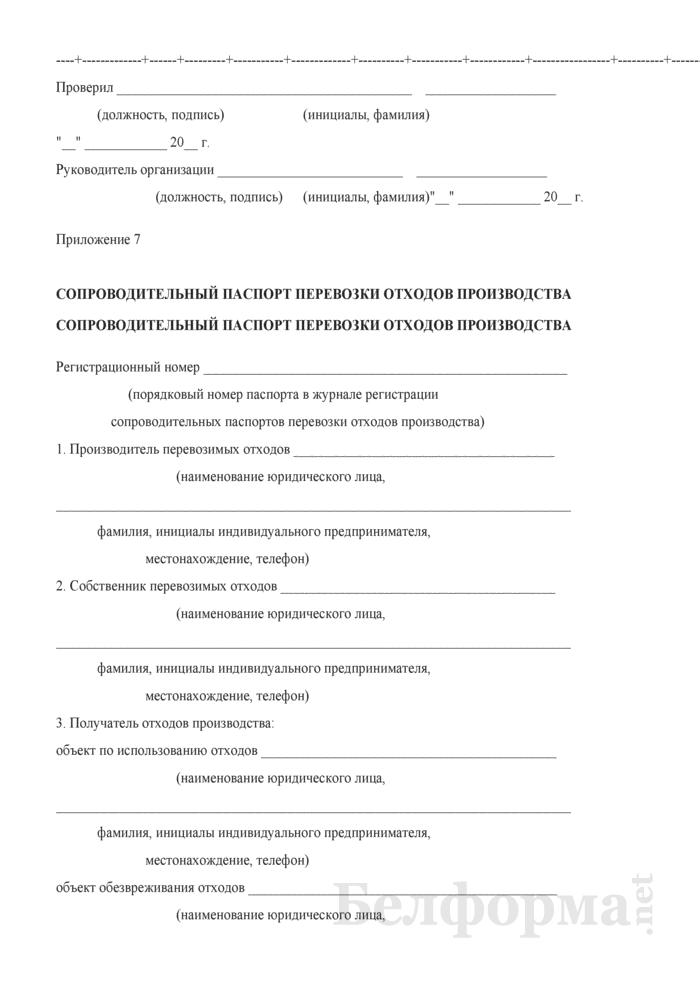 Инструкция по обращению с отходами (вариант). Страница 15