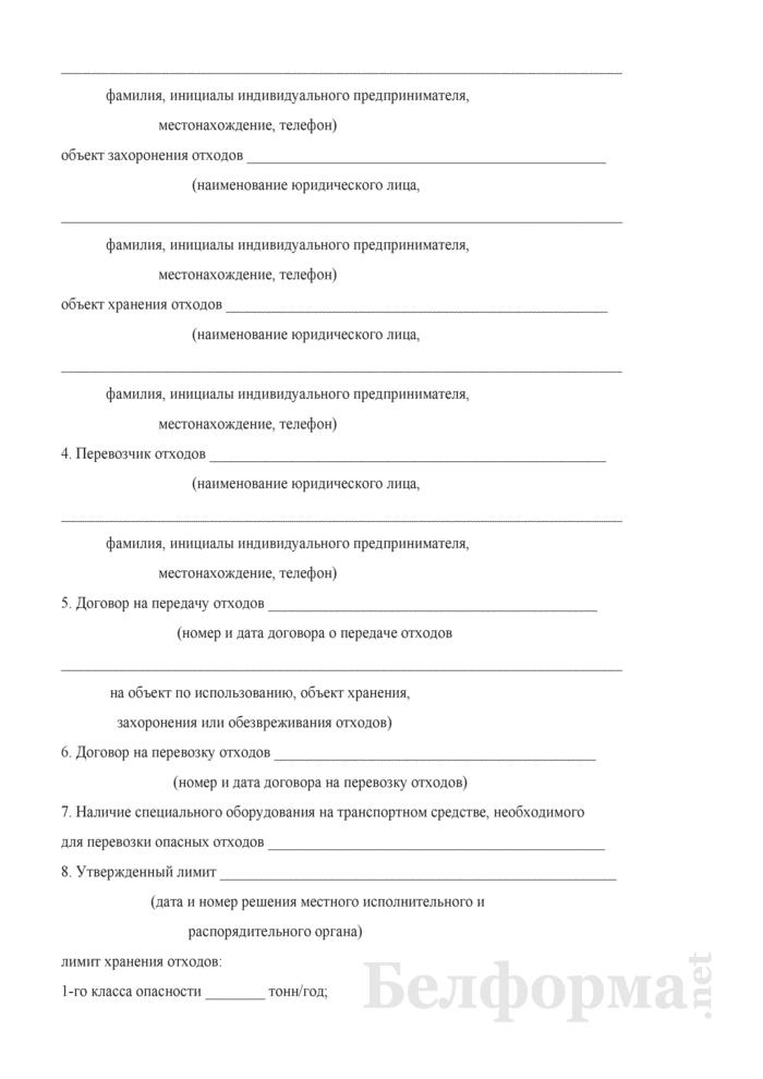 Инструкция по обращению с отходами (вариант). Страница 16