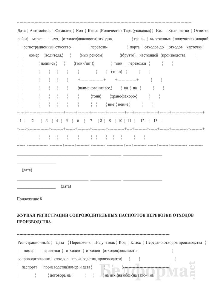 Инструкция по обращению с отходами (вариант). Страница 18