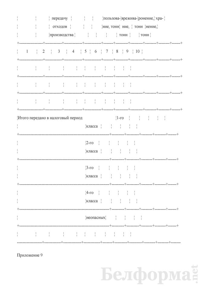 Инструкция по обращению с отходами (вариант). Страница 19
