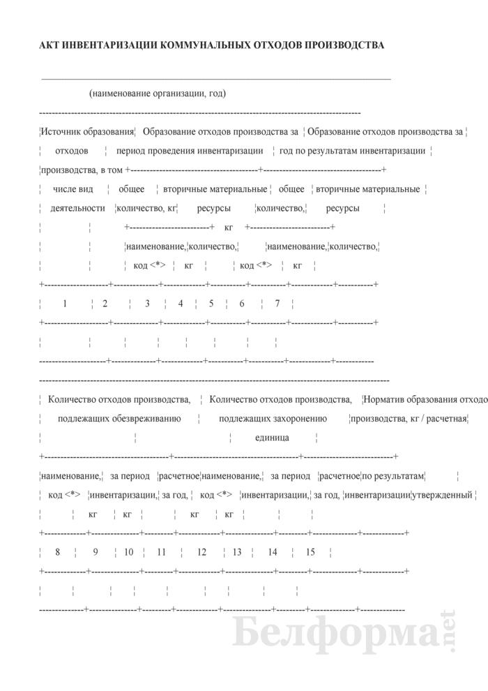Инструкция по обращению с отходами (вариант). Страница 20