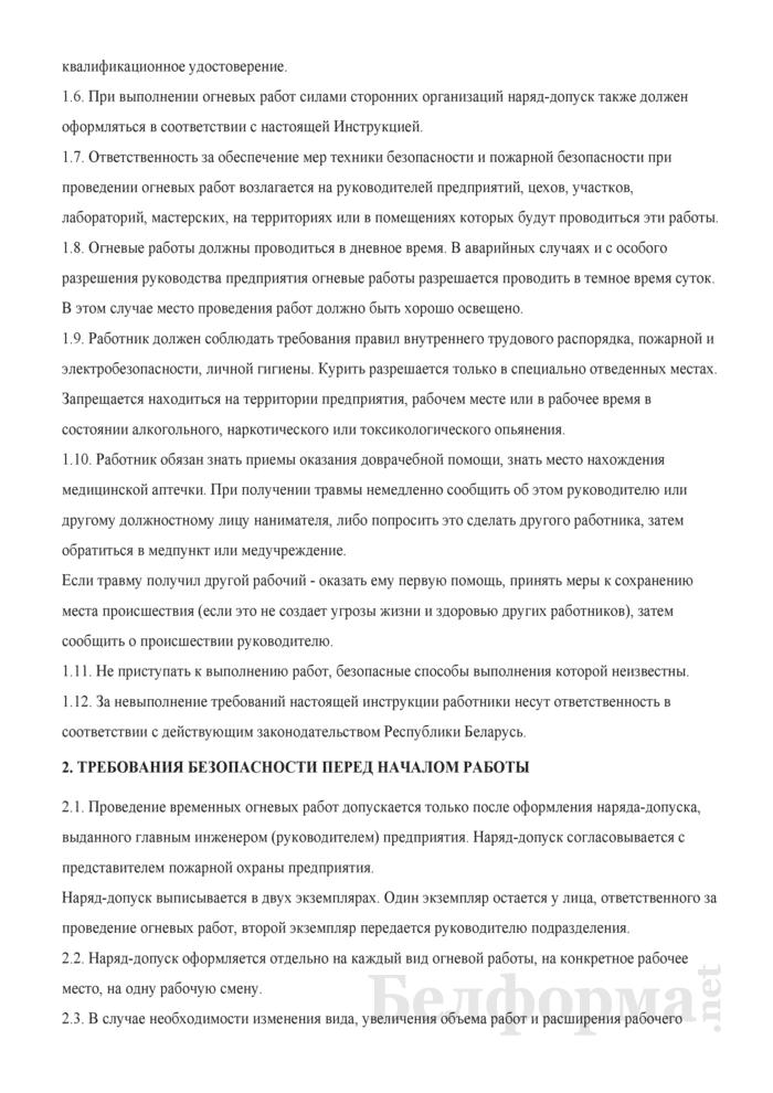 Инструкция по общим правилам безопасности при проведении огневых работ на предприятиях нефтепродуктообеспечения. Страница 2