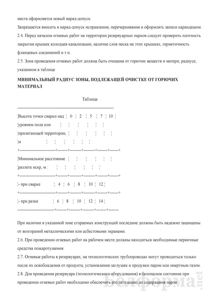 Инструкция по общим правилам безопасности при проведении огневых работ на предприятиях нефтепродуктообеспечения. Страница 3