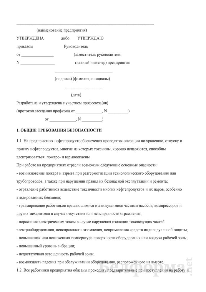 Инструкция по общим правилам охраны труда и пожарной безопасности для работающих на предприятиях нефтепродуктообеспечения. Страница 1