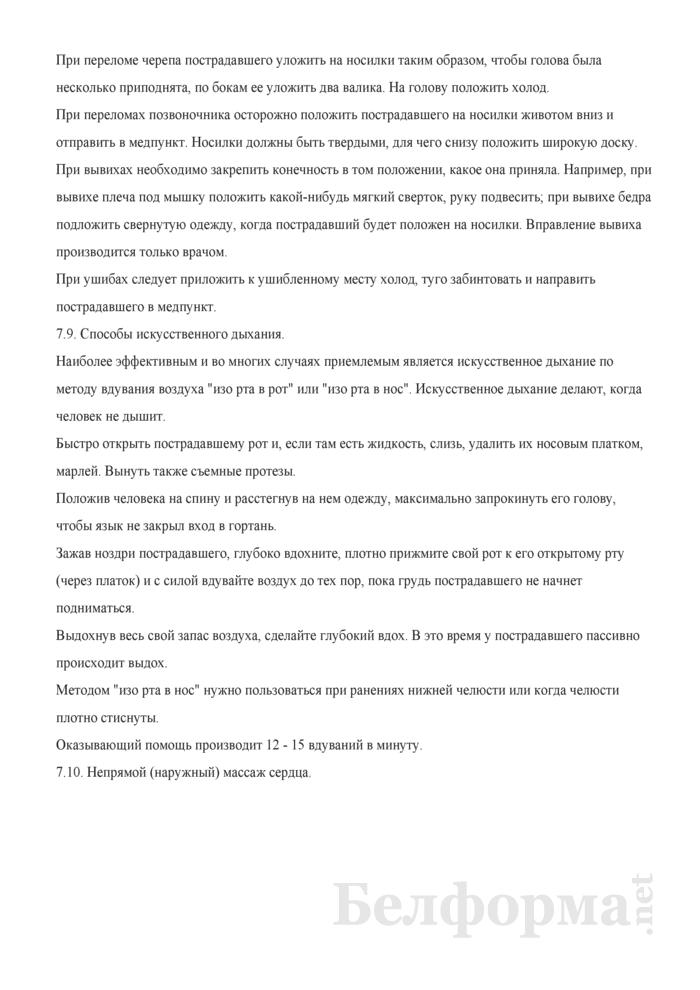 Инструкция по общим правилам охраны труда и пожарной безопасности для работающих на предприятиях нефтепродуктообеспечения. Страница 12