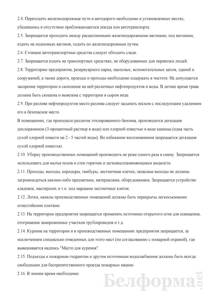 Инструкция по общим правилам охраны труда и пожарной безопасности для работающих на предприятиях нефтепродуктообеспечения. Страница 3