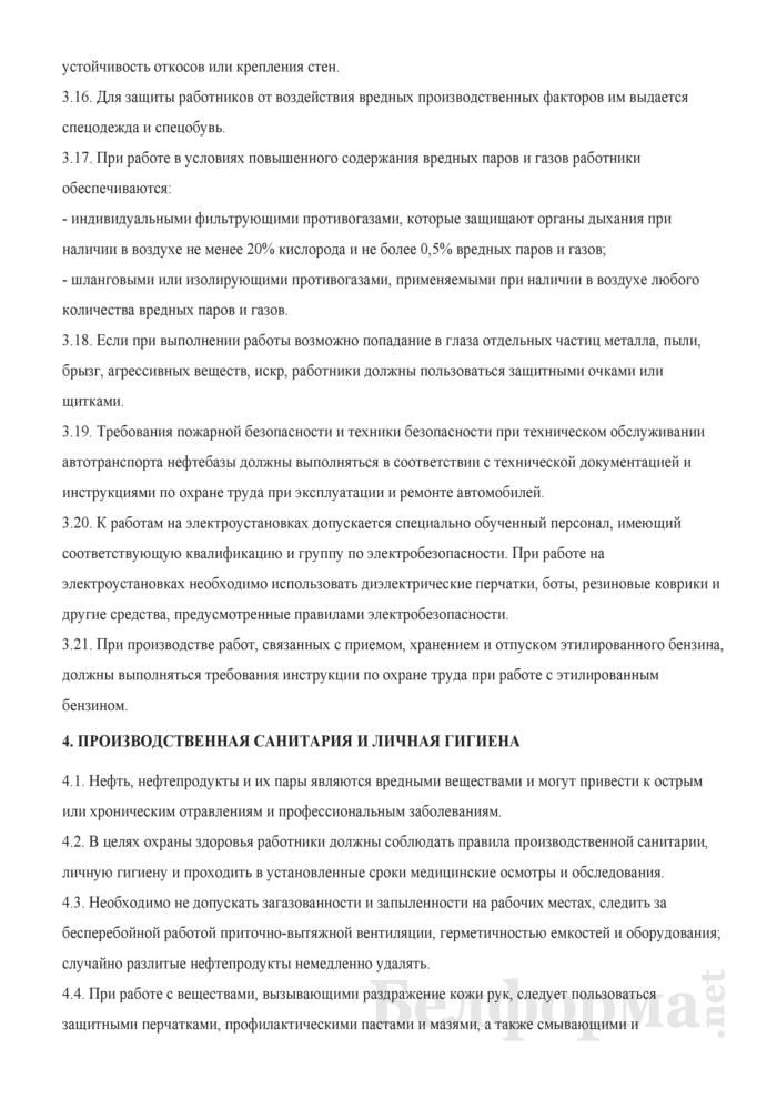 Инструкция по общим правилам охраны труда и пожарной безопасности для работающих на предприятиях нефтепродуктообеспечения. Страница 6