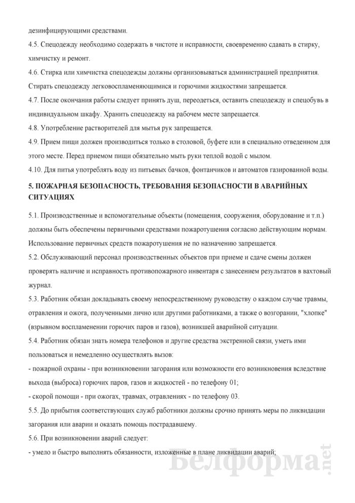 Инструкция по общим правилам охраны труда и пожарной безопасности для работающих на предприятиях нефтепродуктообеспечения. Страница 7