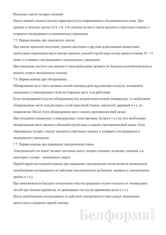 Инструкция по общим правилам охраны труда и пожарной безопасности для работающих на предприятиях нефтепродуктообеспечения. Страница 10