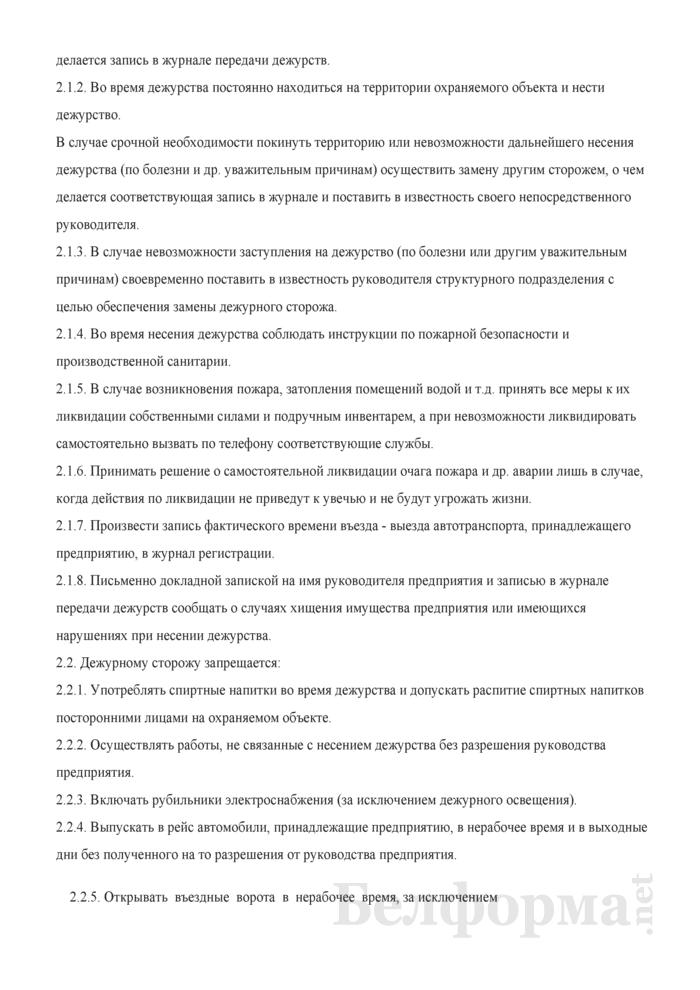 Инструкция по охране объекта. Страница 2