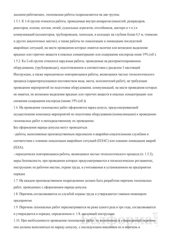 Инструкция по организации безопасного проведения газоопасных работ на предприятиях нефтепродуктообеспечения. Страница 2