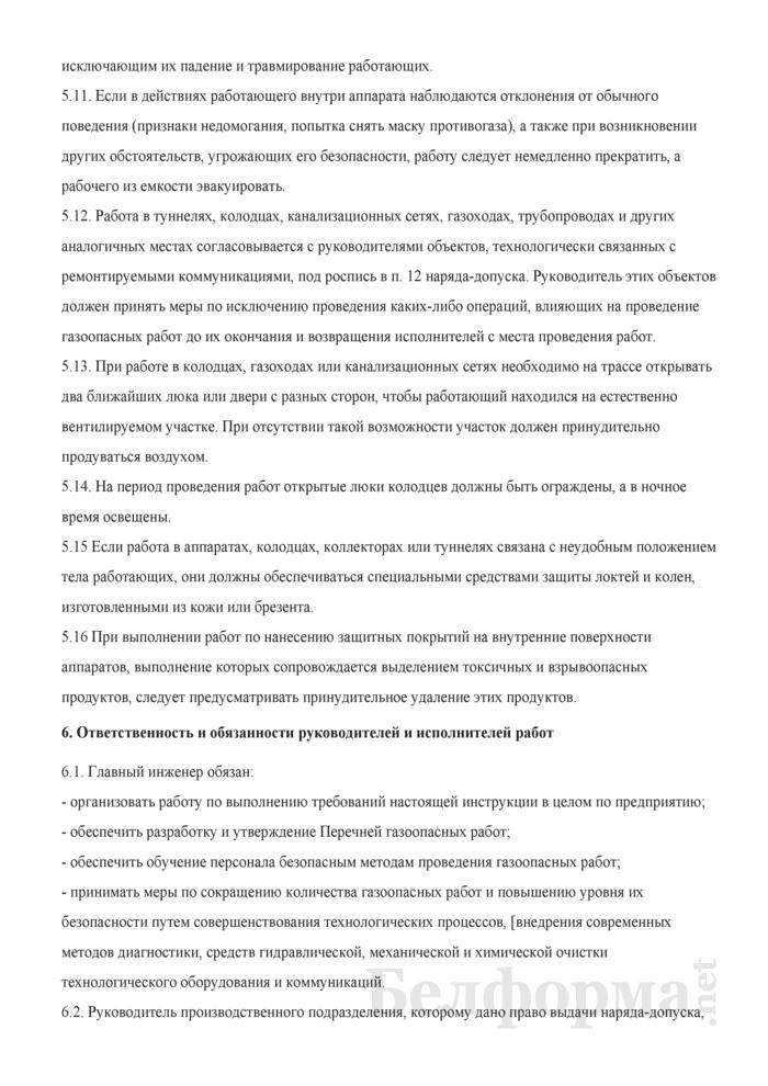 Инструкция по организации безопасного проведения газоопасных работ на предприятиях нефтепродуктообеспечения. Страница 13