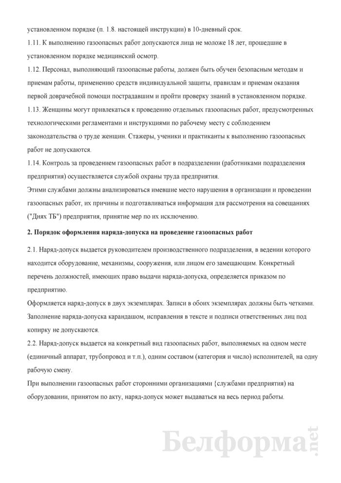 Инструкция по организации безопасного проведения газоопасных работ на предприятиях нефтепродуктообеспечения. Страница 3