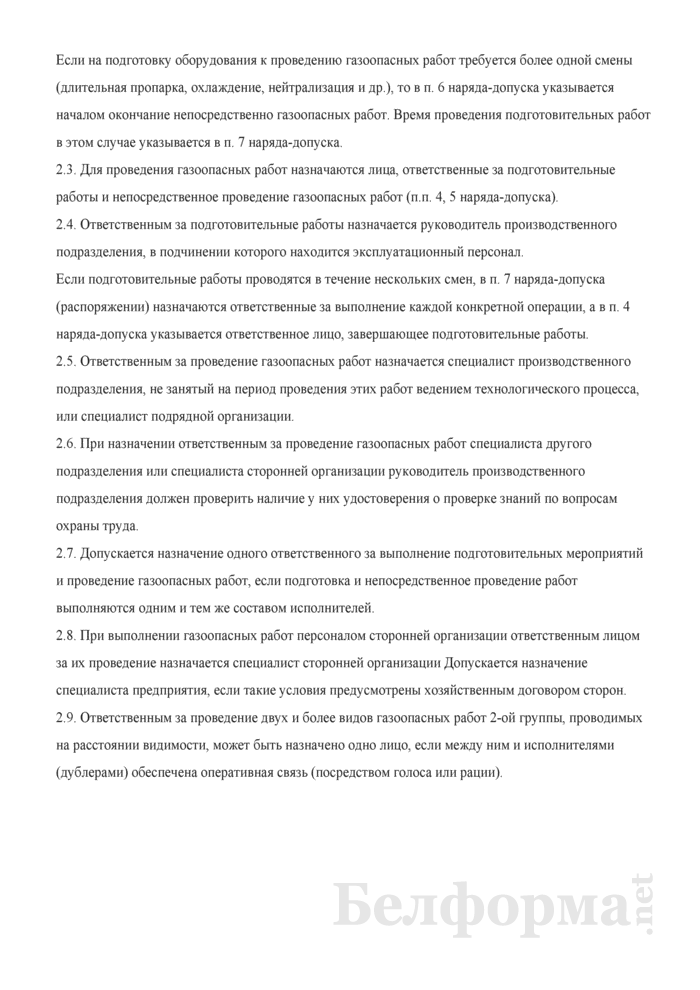 Инструкция по организации безопасного проведения газоопасных работ на предприятиях нефтепродуктообеспечения. Страница 4
