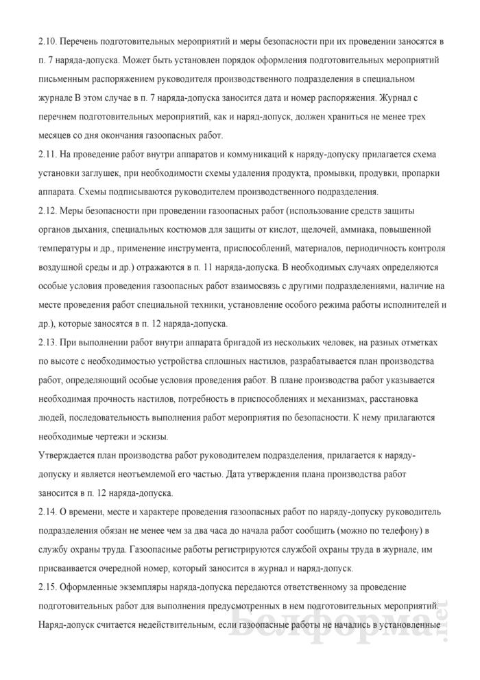 Инструкция по организации безопасного проведения газоопасных работ на предприятиях нефтепродуктообеспечения. Страница 5