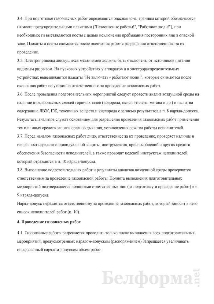 Инструкция по организации безопасного проведения газоопасных работ на предприятиях нефтепродуктообеспечения. Страница 7