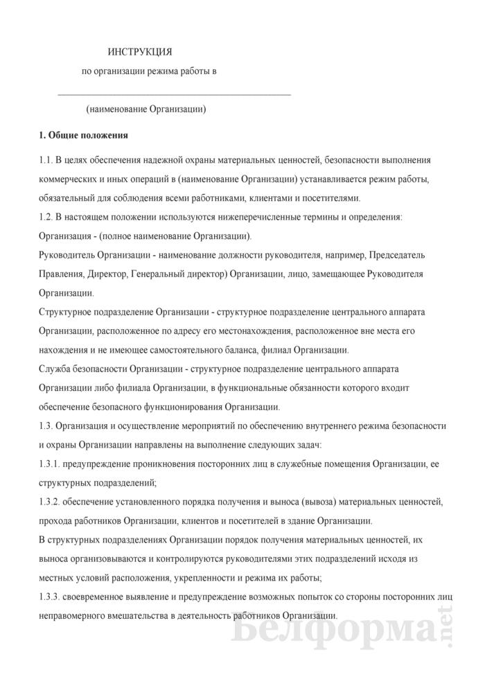 Инструкция по организации режима работы. Страница 1