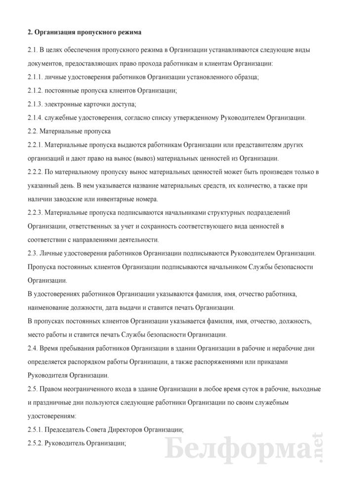 Инструкция по организации режима работы. Страница 2