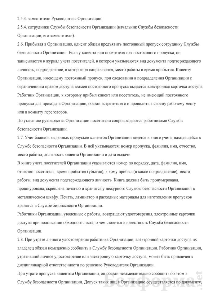 Инструкция по организации режима работы. Страница 3