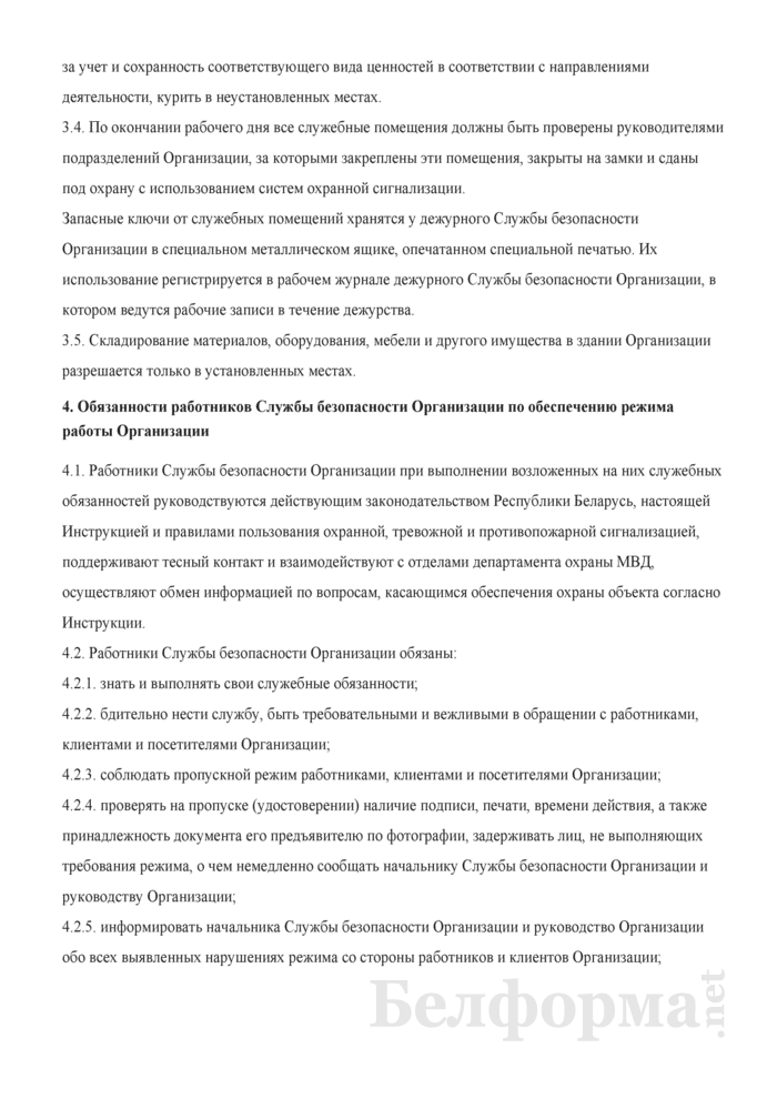 Инструкция по организации режима работы. Страница 5