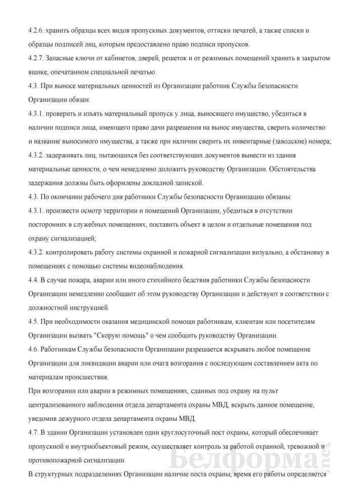 Инструкция по организации режима работы. Страница 6