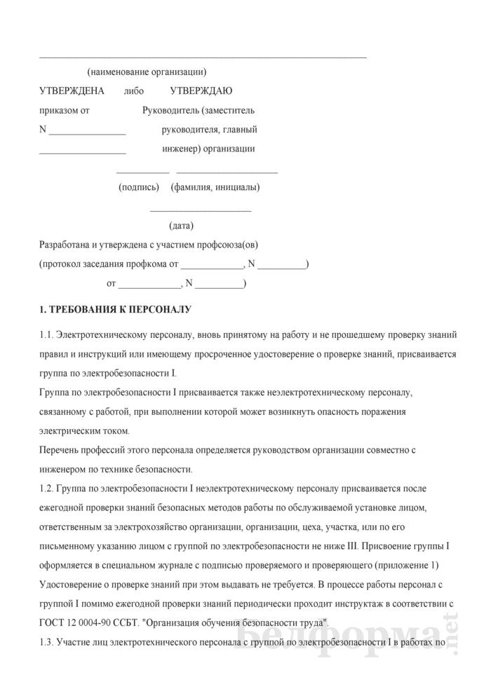 Инструкция по проведению инструктажа и присвоению I группы по электробезопасности электротехническому и неэлектротехническому персоналу. Страница 1