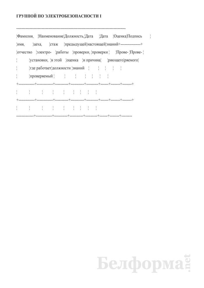 Инструкция по проведению инструктажа и присвоению I группы по электробезопасности электротехническому и неэлектротехническому персоналу. Страница 5