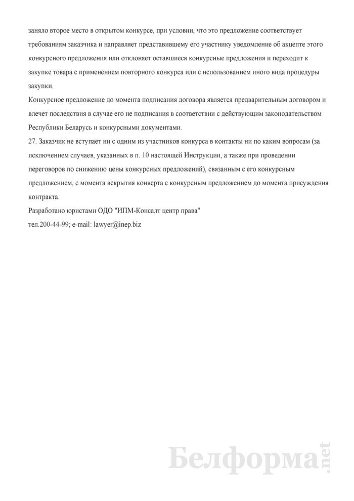 Инструкция участнику конкурса по лотовой закупке. Страница 6