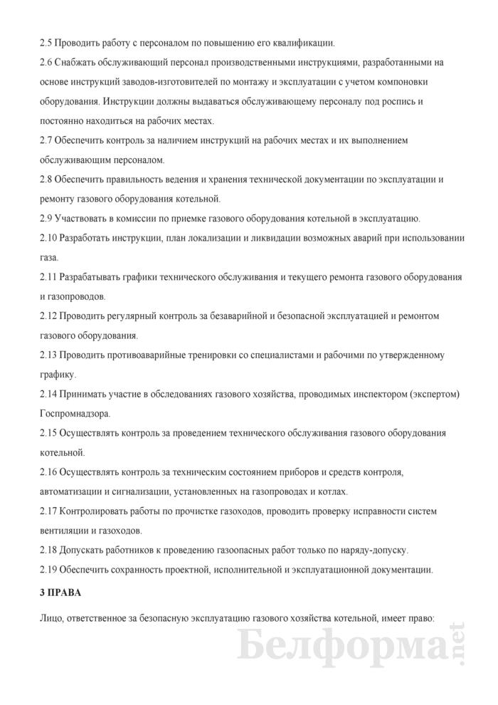 Общая инструкция лицу, ответственному за безопасную эксплуатацию объектов газораспределительной системы и газопотребления. Страница 3