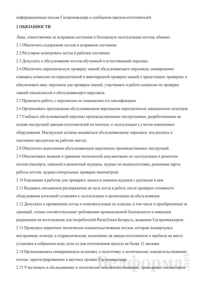 Общая инструкция лицу, ответственному за исправное состояние и безопасную эксплуатацию котлов. Страница 3