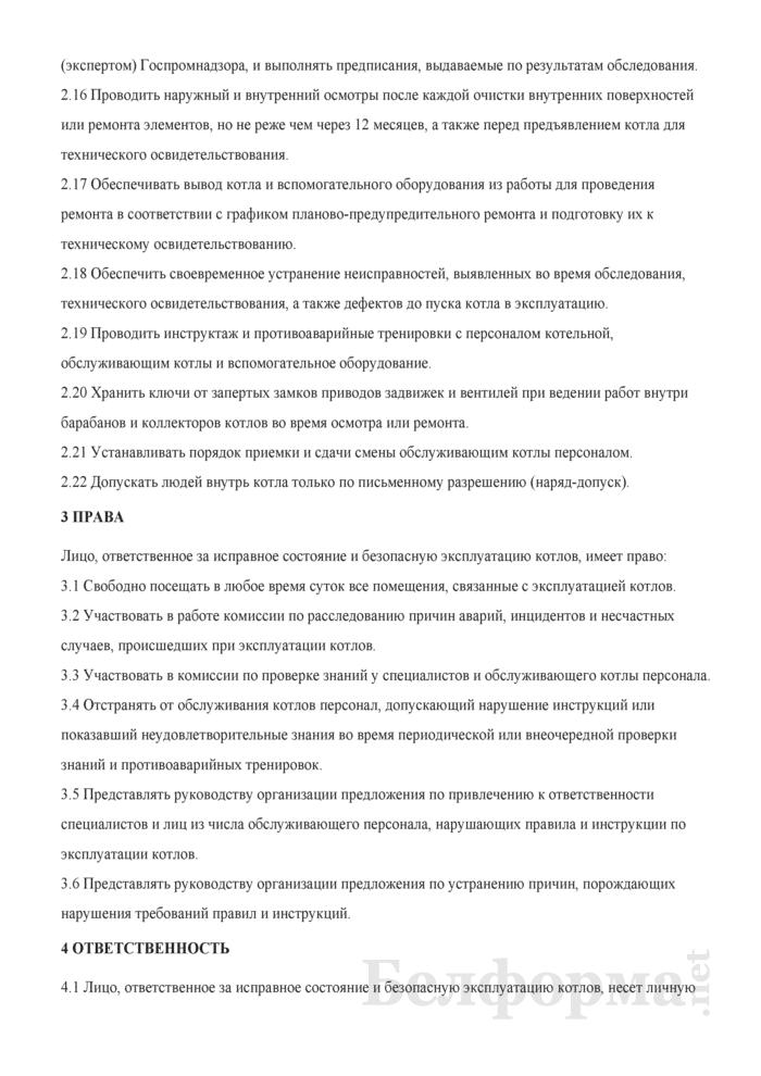должностная инструкция ответственного за эксплуатацию блочно модульной котельной