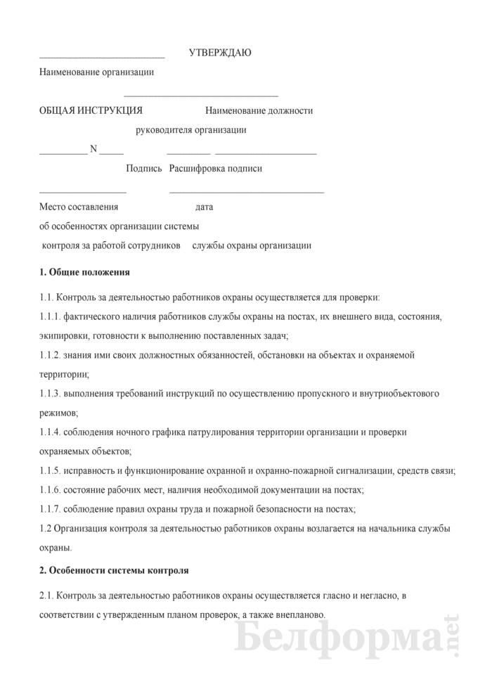 Общая инструкция об особенностях организации системы контроля за работой сотрудников службы охраны организации. Страница 1