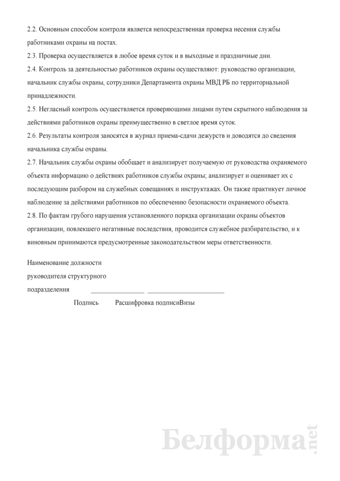 Общая инструкция об особенностях организации системы контроля за работой сотрудников службы охраны организации. Страница 2