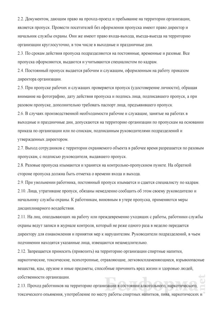 Общая инструкция по пропускному и внутриобъектовому режиму на объектах, охраняемых службой охраны организации. Страница 2